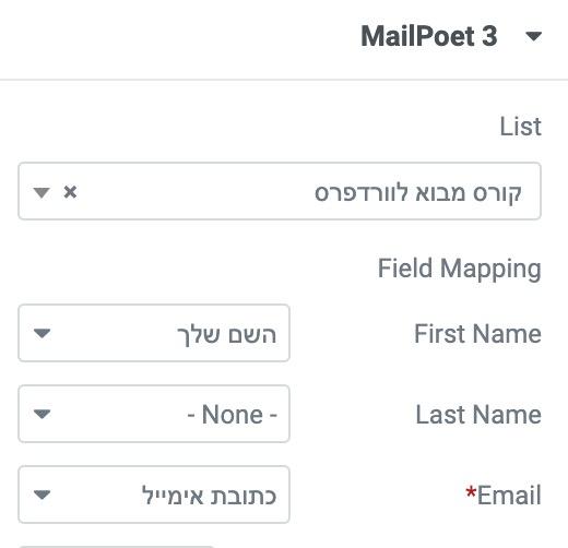 איך שולחים מייל mailpoet